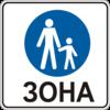 Пішохідна зона