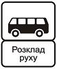 Кінець пункту зупинки автобуса