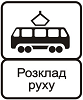 Кінець пункту зупинки трамвая