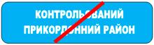 5.74 Кінець контрольованого прикордонного району