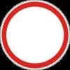 Рух заборонено