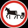 Рух гужових возів (саней) заборонено