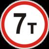 Рух транспортних засобів, маса яких перевищує … т, заборонено