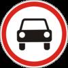 Рух механічних транспортних засобів заборонено