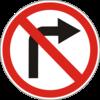 Поворот праворуч заборонено