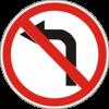 Поворот ліворуч заборонено