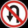 Розворот заборонено
