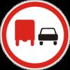 Обгін вантажним автомобілям заборонено