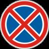 Зупинку заборонено