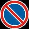 Стоянку заборонено