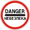 Небезпека