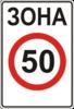 знак 3.31 Зона обмеження максимальної швидкості