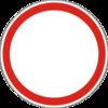 знак 3.1 Рух заборонено