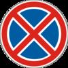 знак 3.34 Зупинку заборонено