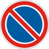 знак 3.35 Стоянку заборонено