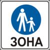 знак 5.33 Пішохідна зона