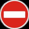 знак 3.21 В'їзд заборонено